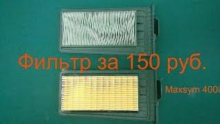Фильтр за 150 руб Maxsym 400 600i