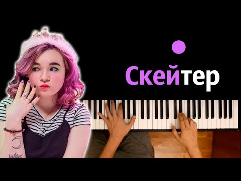 Алена Швец - Скейтер ● караоке | PIANO_KARAOKE ● ᴴᴰ + НОТЫ & MIDI