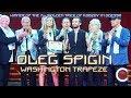 """Oleg Spigin """"Legend"""" • Washington Trapeze @ """"Golden Trick of Kobzov"""" in ..."""