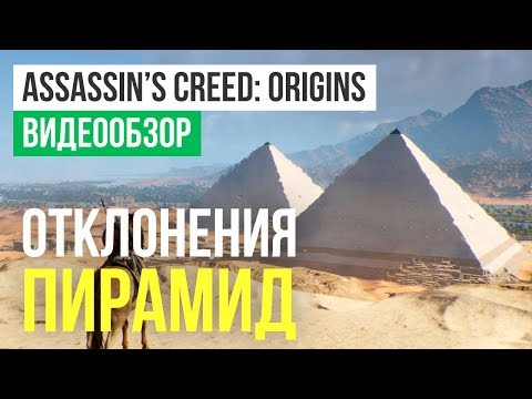 Обзор игры Assassin's Creed: Origins