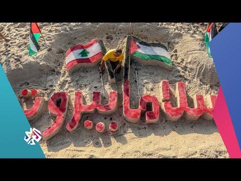 من غزة إلى لبنان
