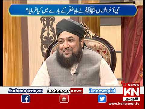 Rah-e-Falah 11 October 2019 | Kohenoor News Pakistan