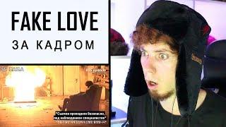 ПОДПИСЧИКИ ЗАСТАВИЛИ ПОСМОТРЕТЬ [RUS SUB] [EPISODE] BTS - FAKE LOVE | Реакция на MV Shooting