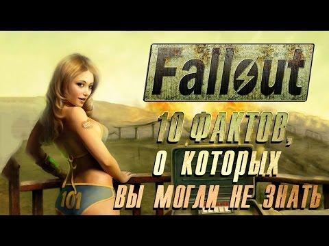 [ТОП] 10 фактов о Fallout, которые вы могли не знать