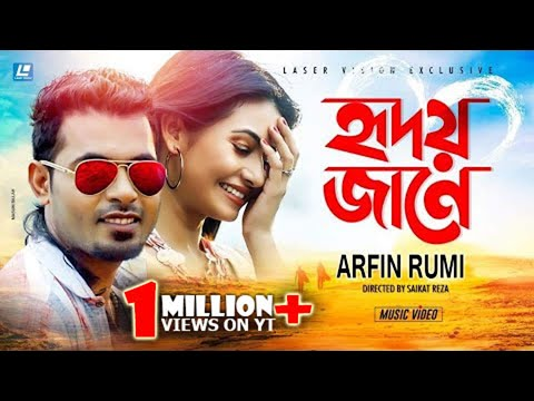 Download Arfin Rumi Hridoy Janey হৃদয় জানে E Mp4 HD Video and MP3