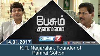Paesum Thalaimai - K.R. Nagarajan, Founder of Ramraj Cotton in Paesum Thalaimai | News7 Tamil