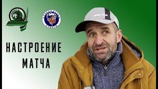 Настроение матча «Бейбарыс» - «Алматы».