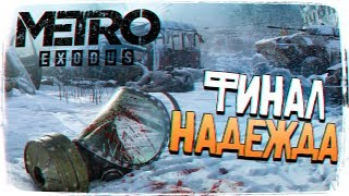 ФИНАЛ Metro Exodus (Метро Исход) ПРОХОЖДЕНИЕ #8 - НАДЕЖДА [2K ULTRA]