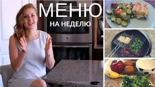 ЧТО ПРИГОТОВИТЬ НА УЖИН 7 ИДЕЙ с рецептами \ полезное питание