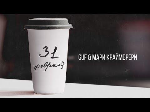 Гуф & Мари Краймбрери - 31 февраля (Audio)