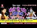 DJ REMIX New Bhakti Hit Gana#भोला हो गये टनाटन#BHOLE HO GAYE TANA TAN#Shiv Bhajan#Anjali Kapoor