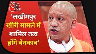 Lakhimpur Kheri Violence पर CM Yogi का Tweet- घटना में शामिल तत्व होंगे बेनकाब I UP News