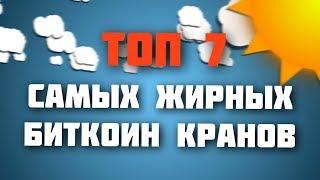 ТОП 7 САМЫХ ЖИРНЫХ КРАНОВ ДЛЯ КРИПТОВАЛЮТЫ / ФЕВРАЛЬ 2018