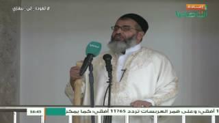 المواعظ المنبرية | توضيحات وفوائد من كتاب الله | مسجد منارة الدوكالي - مسلاتة | 18 - 03 - 2017