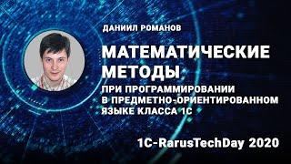 Математические методы программирования впредметно-ориентированном языке «1С» — 1C‑RarusTechDay 2020