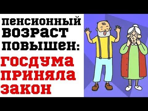 Повышен пенсионный возраст РФ.  Госдума приняла закон