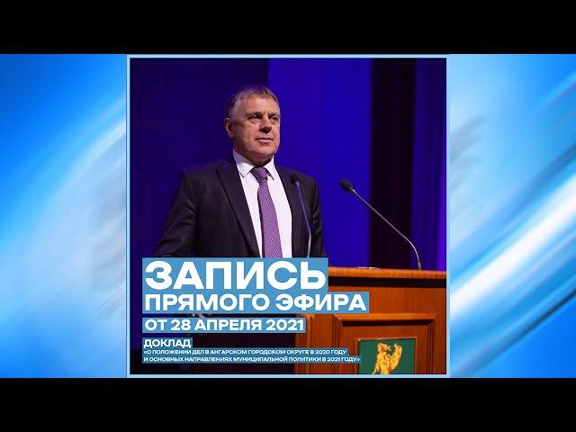 Доклад о положении дел по итогам 2020 года