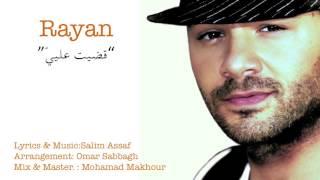 Rayan - Adayt 3layyi 2015 // قضيت علييّ - ريان تحميل MP3