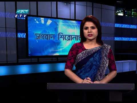 04 PM News Headline || বিকেল ০৪টার সংবাদ শিরোনাম || 26 January 2021 || ETV News