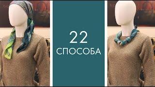 22 способа красиво завязать шарф