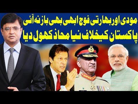 Dunya Kamran Khan Kay Sath   28 February 2019   Dunya News