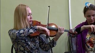 Камерный оркестр новгородской филармонии готовится к юбилейному концерту