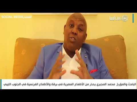 الباحث والمؤرخ الليبي محمد المجبري يُحذر من صفقة القرن والأطماع المصرية في برقة