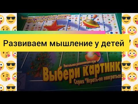 Развиваем мышление память логику Лото игра для детей от двух лет