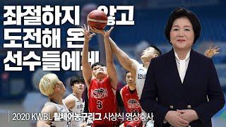 김정숙여사, 2020 KWBL휠체어농구리그 시상식 영상 축사