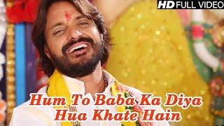 Hum To Baba Ka Diya Hua Khate Hain  Pappu Sharma Khatu Wale  Rangeela Shyam  Top Bhajan