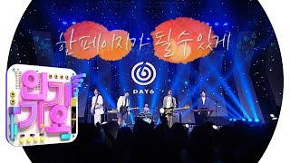DAY6(데이식스) - Time of Our Life(한 페이지가 될 수 있게) @인기가요 Inkigayo 20190728