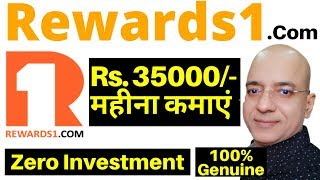 Best work from home job   Part time income   freelance   rewards1.com   paypal   पार्ट टाइम जॉब  