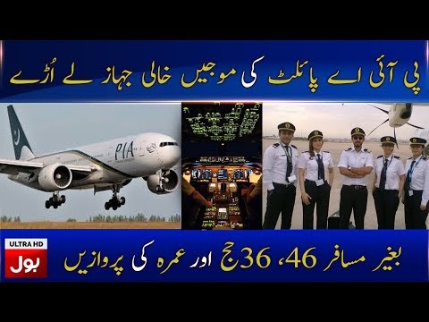 Official Document Broke The PIA Scandal | Breaking News | BOL News