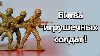 Битва игрушечных солдат ! ( War of Toys )