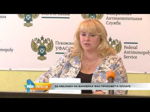 Новости Псков 03.08.2016 # За рекламу на фасадах домов ФАС призовет к оплате