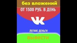 Секретный метод Заработка 2018 в Интернете без Вложений от 1500 рублей в день