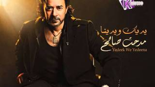تحميل و استماع مدحت صالح - وحياه قلبى 2012 / Medhat Saleh - Wa7yat Alby MP3