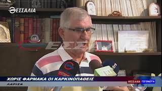ΧΩΡΙΣ ΦΑΡΜΑΚΑ ΟΙ ΚΑΡΚΙΝΟΠΑΘΕΙΣ 20 09 2019