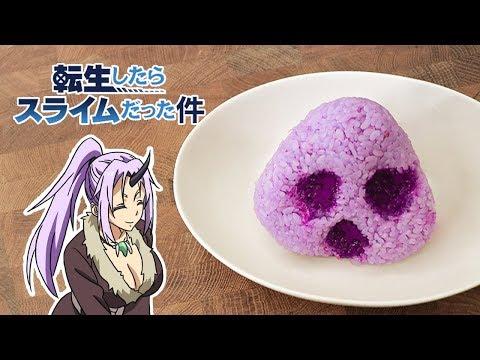 紫苑飯糰食物具現化-RICO