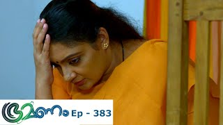 Bhramanam | Episode 383 - 05  August 2019 | Mazhavil Manorama