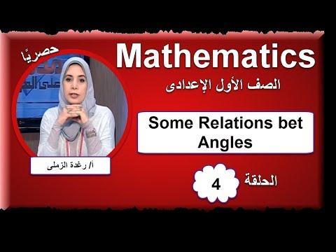 رياضيات لغات الصف الأول الإعدادى 2019 - الحلقة 04 - Some Relations bet Angles