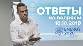 Ответы на вопросы с Денисом Тяглиным  16.10.18 | ENERGY 2020