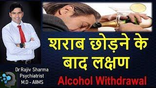 शराब छोड़ने के बाद के लक्षण Alcohol Withdrawal  symptoms -Dr Rajiv Sharma Psychiatrist in Hindi
