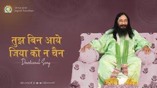 Tujh Bin Aaye Jiya Ko Na Chain | No Life Without God | DJJS Bhajan [Hindi]