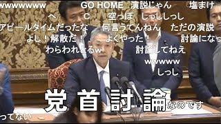 党首討論 ・枝野、玉木、志位、片山 2019.06.19
