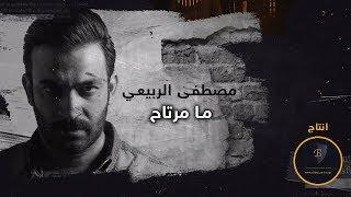 مصطفى الربيعي - ما مرتاح | Mustafa Alrubaie - Ma Mrtah | 2020 تحميل MP3