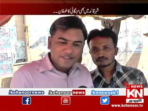 KN EYE 16 April 2019 | Kohenoor News Pakistan