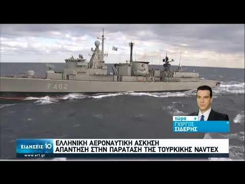 Ελληνική Αεροναυτική Άσκηση   Απάντηση στην παράταση της τουρκικής NAVTEX   24/08/2020   ΕΡΤ