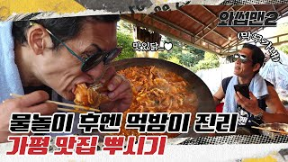 JOON Visits The Most Bougie, Traditional Folk Village Bakery In Gapyeong | WassupMan2 ep.11