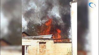 В центре Старой Руссы произошёл серьёзный пожар
